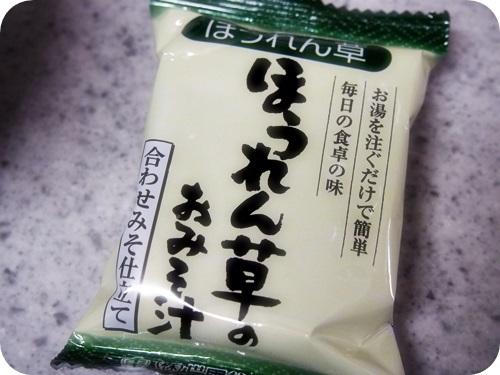 世田谷自然食品 お味噌汁020.JPG