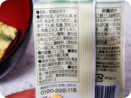 世田谷自然食品 お味噌汁021.JPG