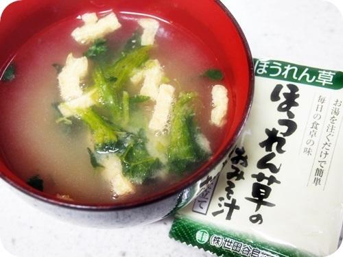 世田谷自然食品 お味噌汁023.JPG