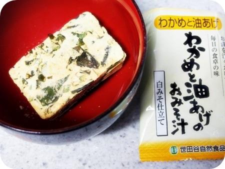 世田谷自然食品のフリーズドライのお味噌汁007.JPG