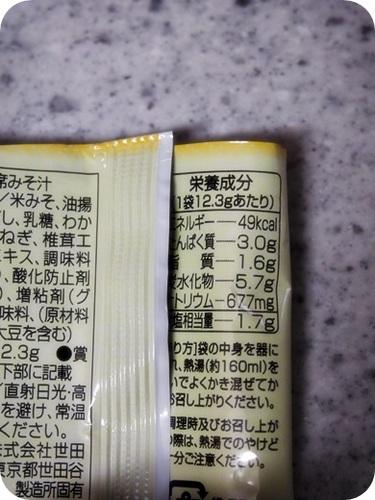 世田谷自然食品のフリーズドライのお味噌汁009.JPG