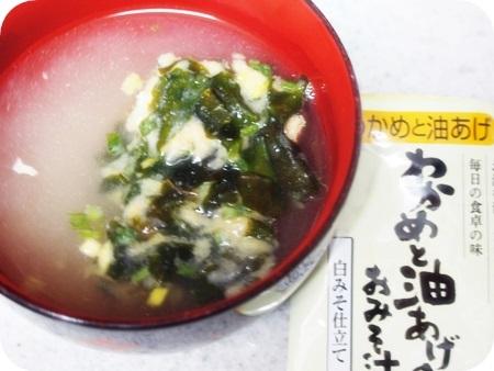 世田谷自然食品のフリーズドライのお味噌汁011.JPG