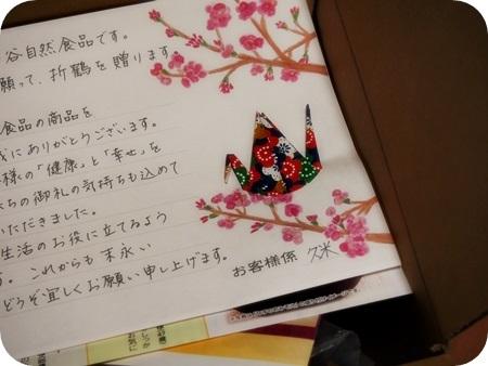 世田谷自然食品のフリーズドライのお味噌汁036.JPG