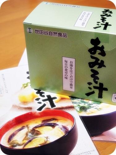 世田谷自然食品のフリーズドライのお味噌汁037.JPG