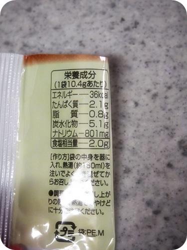 世田谷自然食品フリーズドライのお味噌汁011.JPG